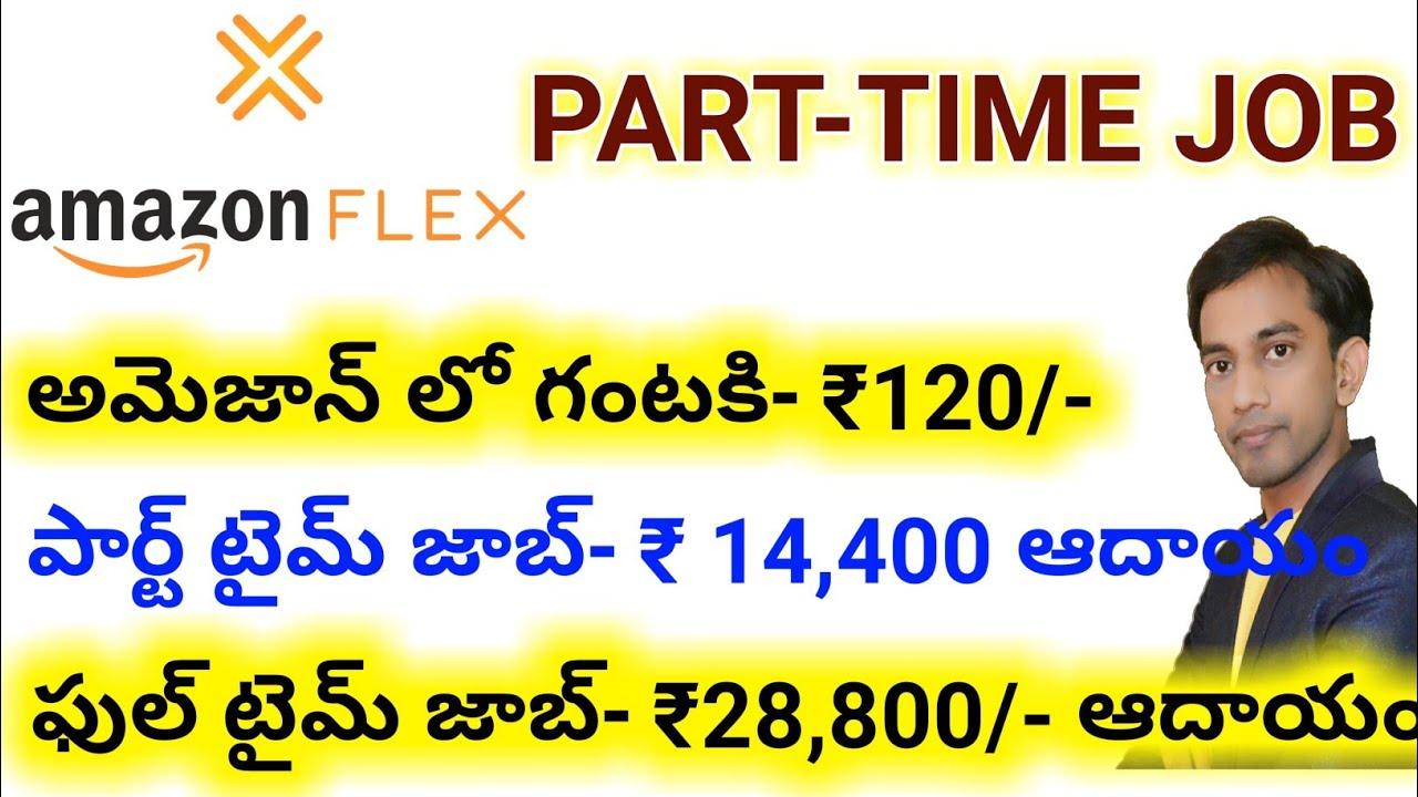 నెలకి ₹ 28,800 సంపాదించండి అమెజాన్ తో | Amazon Flex Earn 14,400 Per Month Part Time Job with Amazon