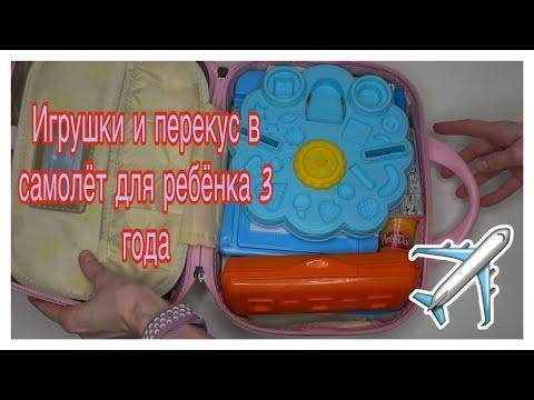 Перекус и игрушки в самолёт для ребёнка 3 года