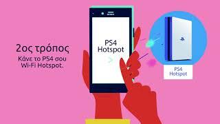 Playlink games για το PS4