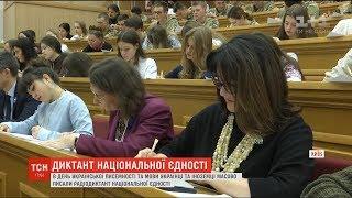 Українці написали диктант національної єдності