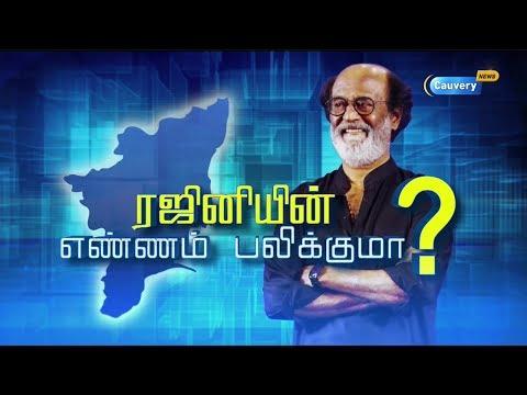 ரஜினியின் எண்ணம் பலிக்குமா? | Matrathai Nokki | Rajinikanth |Cauvery Management Board|Cauvery Issue