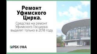 Средства на ремонт Уфимского Госцирка выделят только в 2018 году.