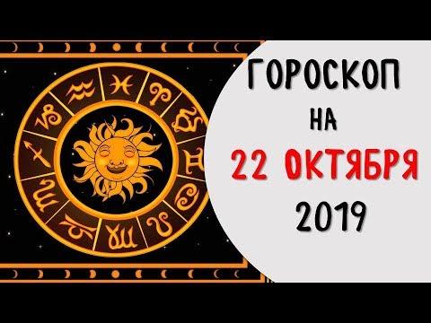 Гороскоп на 22 октября 2019 для всех знаков зодиака | Эзотерика для Тебя Советы Астрология