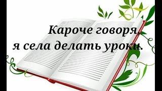 Короче говоря, я села делать уроки¶ Sofia Oleynik