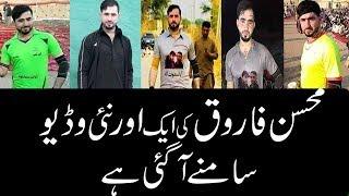 Latest Video of Chaudhry Mohsin Farooq Samoot Volleyball Player || Pothwar News Kallar Syedan 2020
