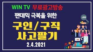 WIN TV 펜데믹 극복 캠페인 구인구직 사고팔기 2월…