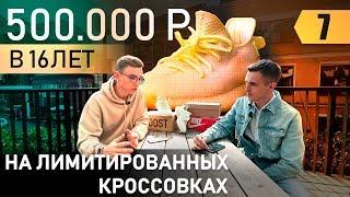 500.000 в 16 лет на лимитированных кроссовках. Школа или бизнес. Молодой предприниматель