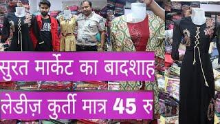 kurti manufacturer & wholesaler in surat | kurti wholesaler in surat market | designer kurti