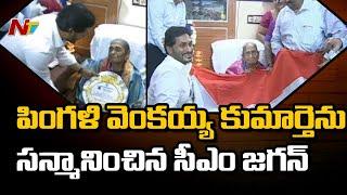 CM YS Jagan Felicitates Pingali Venkaiah's Daughter at Macherla | Ntv