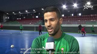 ربورتاج الرياضية|العيون| إستعدات المنتخب الوطني المغربي لكان الفوت صال المغرب 2020.