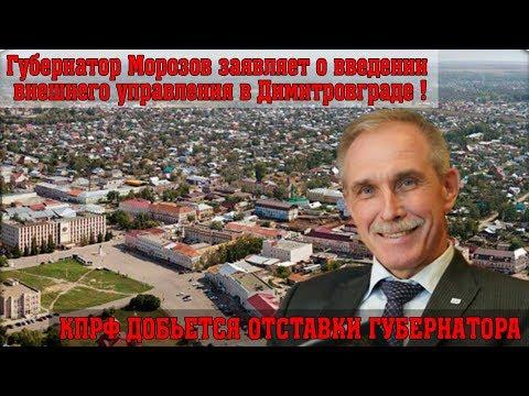 Губернатор Морозов заявляет о введении внешнего управления в Димитровграде.