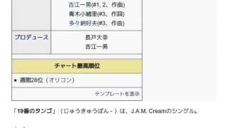 「19番のタンゴ (J.A.M Creamの曲)」とは ウィキ動画