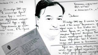 Кому мешал Сергей Магнитский?