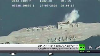 الحرس الثوري الإيراني يجري مناورات في الخليج.. ومحاكاة استهداف حاملة طائرة أمريكية أثناءها