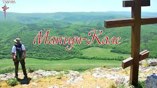 Пещерный город Мангуп-Кале. Автор Максим Пикулов.