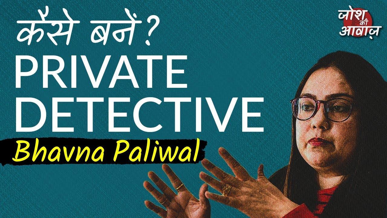 कैसे बनें Private Detective | Josh Ki Awaaz