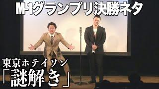 東京ホテイソン M-1グランプリ2020 漫才「謎解き」