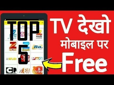 top 5 best live tv apps for android with indian tv shows streaming youtube. Black Bedroom Furniture Sets. Home Design Ideas