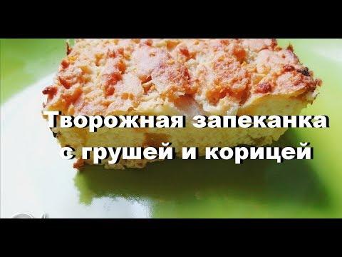 ТВОРОЖНАЯ ЗАПЕКАНКА С ГРУШАМИ И КОРИЦЕЙ. ПП РЕЦЕПТ.