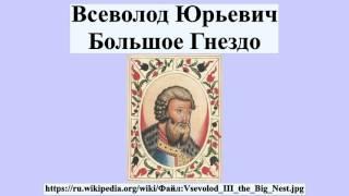 видео Князь Всеволод