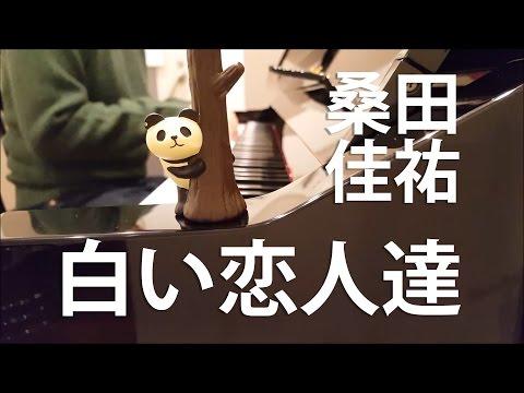 【ピアノ弾き語り】白い恋人達/桑田佳祐 coverd by ふるのーと