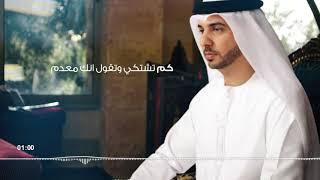Kam Tashtaki - Ahmed Bukhatir كم تشتكي - أحمد بوخاطر