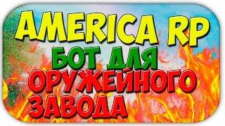 America RP | Бот для оружейного завода. БЕСПАЛЕВНЫЙ