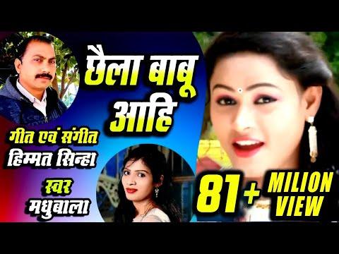 """छैला बाबू आहि Chhaila babu aahi /Himmat sinha New cg song स्वर- मधुबाला """"लोक सरगम""""छुईहा"""