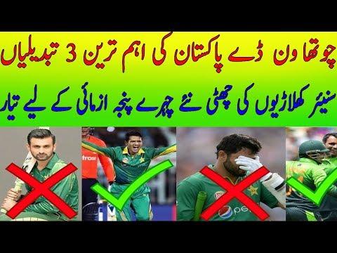 4th ODI 2018 Playing 11 (XI) Pakistan vs New Zealand   Pak vs NZ   Pakistani Media in Geo Cricket