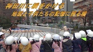 神田川に橋を架ける