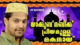 Mappila Pattukal Old Is Gold | Yehkoob Nabikku Priyamulla Makanay | Malayalam Mappila Songs