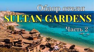 Отель Sultan Gardens Naama Bay Soho