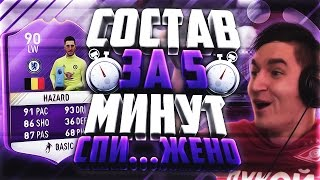 FIFA 17 | СПИ   ЖЕНО | СОСТАВ ЗА 5 МИНУТ