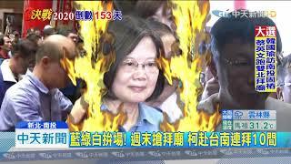 20190811中天新聞 假日拚國政! 韓蔡柯奔走「北中南」搶拜廟