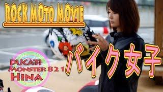 Ducatiを駆るバイク女子がモトブログを始めたようです  Monster821 / RMM motovlog ROCKMotoMovie