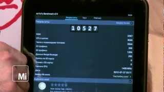 Acer Iconia TAB A510. 4 ядра для каждого.