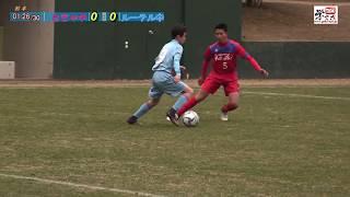 ルーテル中vs合志中 平成29年度熊本県中学校新人サッカー大会 決勝