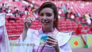 [你好亚洲]维妮娜直击亚洲文化嘉年华的彩排现场 体验不同的表演经历| CCTV综艺