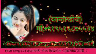 Cg ,dj diwana hogew tor Gori rakhale boli mor /_ dj Kanta exclusive*@/+919516875534