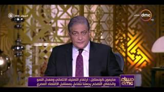 مساء dmc - ميدل إيست آي البريطانية : اقتصاد مصر في طريقه للتعافي