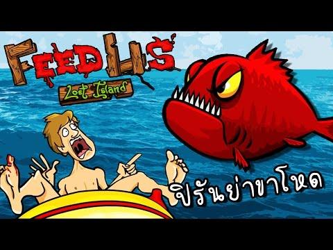 Feed us lost island   ปิรันย่าขาโหดในเกาะร้าง กินให้เรียบ! [zbing z.]