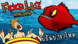 Feed us lost island | ปิรันย่าขาโหดในเกาะร้าง กินให้เรียบ! [zbing z.]