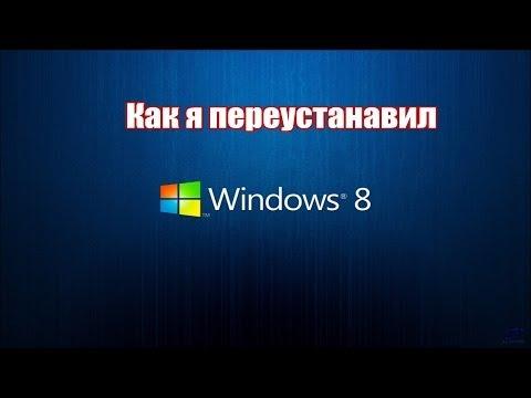 Как переустановить лицензионный Windows 8