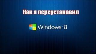 Как переустановить лицензионный Windows 8(, 2014-05-06T19:19:45.000Z)