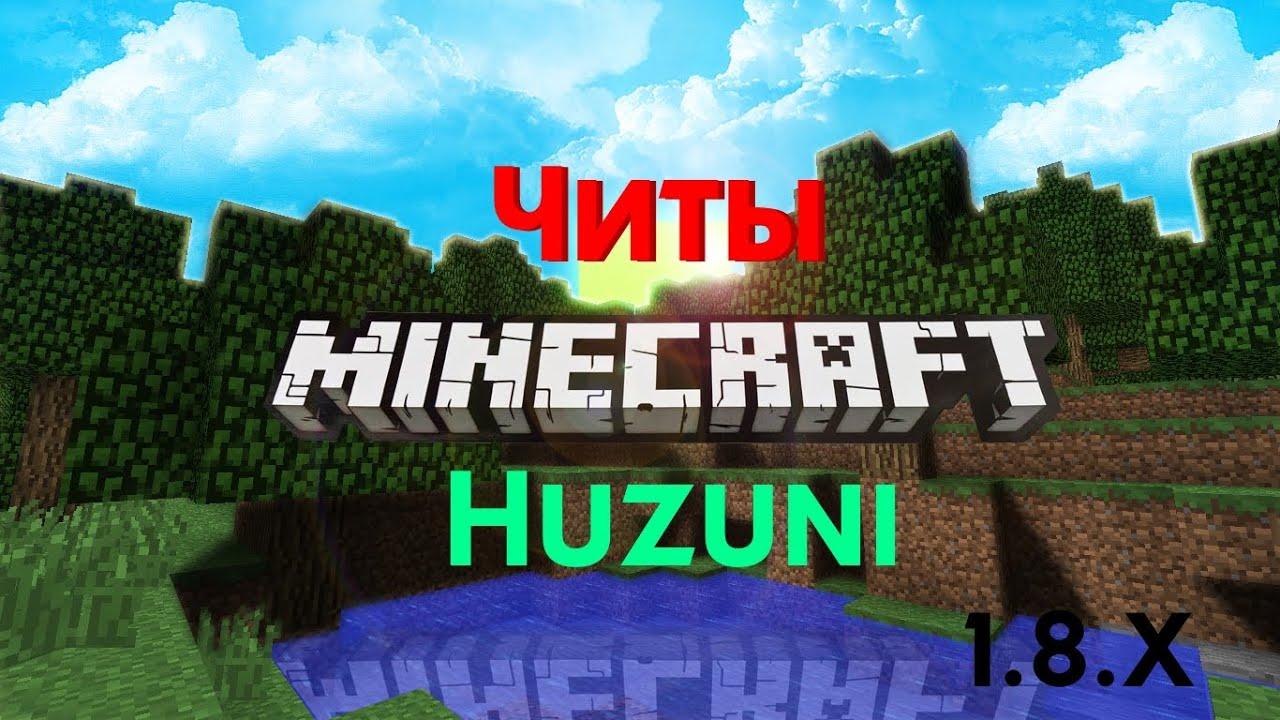 Скачать Huzuni чит клиент Minecraft [1.8.8 - 1.8]