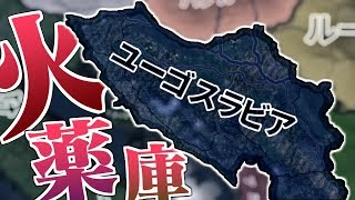 【HoI4】火薬庫による欧州火薬庫化計画【ゆっくり実況】part69