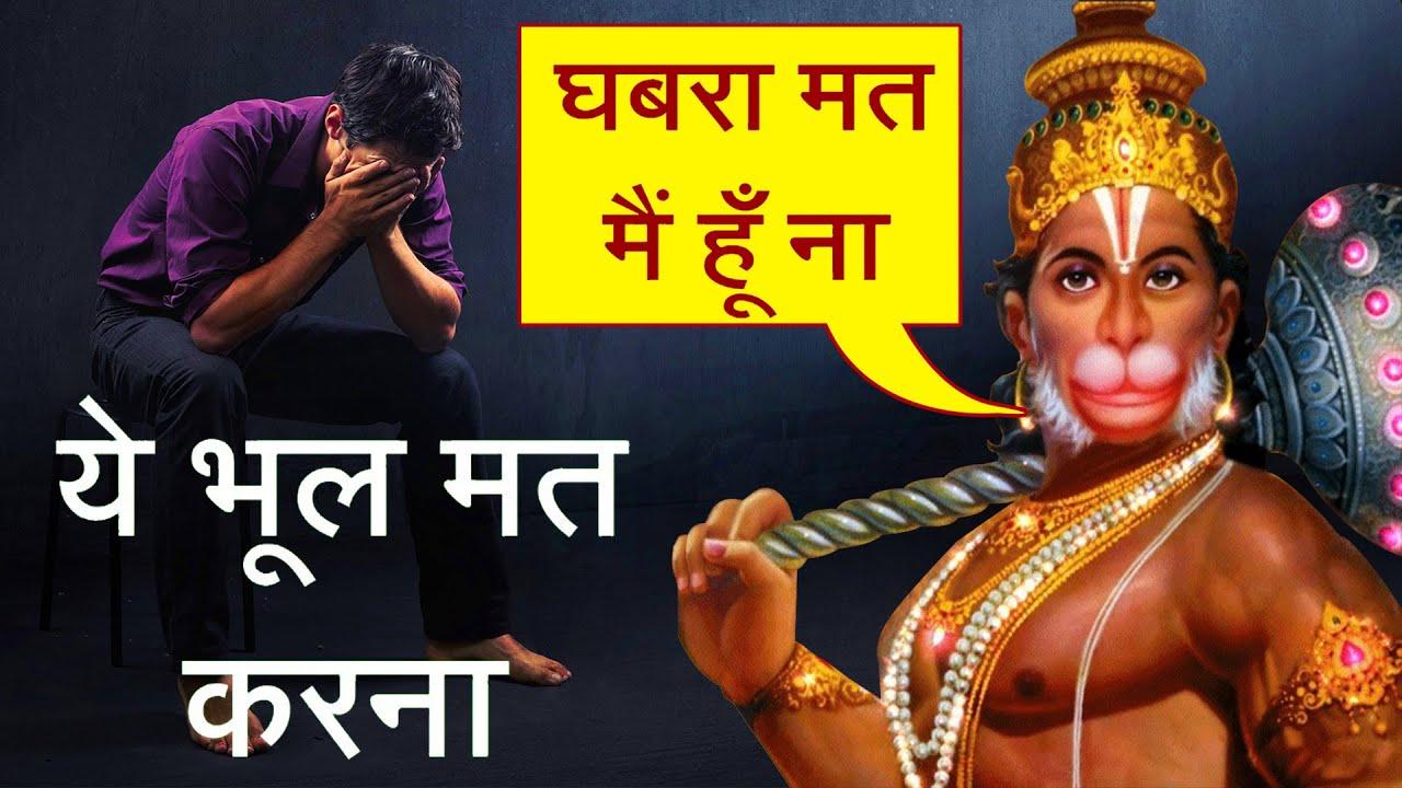 इस भक्त ने जो भूल की थी वो आप कभी मत करना | हनुमानजी के चमत्कार की सच्ची कहानी Hanumanji Motivation