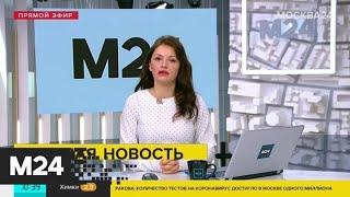 Россия вышла на пятое место в мире по числу заболевших COVID-19 - Москва 24
