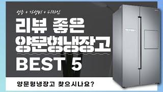 양문형냉장고 찾으시나요? 상품리뷰기반 양문형냉장고 추천…