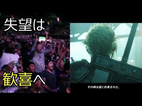 FF7リメイク 海外の反応 Reaction [All links in description] E3 2015